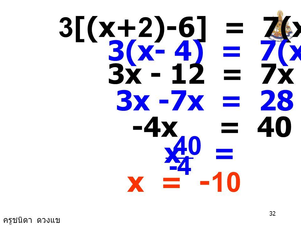 3[(x+2)-6] = 7(x+4) 3(x- 4) = 7(x+4) 3x - 12 = 7x + 28 3x -7x = 28 +12